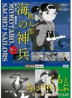 あの頃映画松竹DVDコレクション 桃太郎 海の神兵/くもとちゅうりっぷ デジタル修復版[DB-0885][DVD] 製品画像