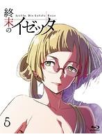 終末のイゼッタ Vol.5 (ブルーレイディスク)