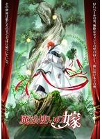 魔法使いの嫁 第3巻(完全数量限定生産版 ブルーレイディスク)