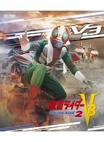仮面ライダーV3 Blu-ray BOX 2 (ブルーレイディスク)