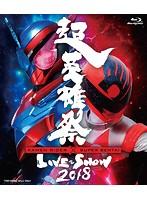 超英雄祭 KAMEN RIDER×SUPER SENTAI LIVE&SHOW 2018 (ブルーレイディスク)