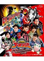 炎神戦隊ゴーオンジャー 10 YEARS AFTER スペシャル版(初回生産限定版 ブルーレイディスク)