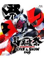 超英雄祭 KAMEN RIDER×SUPER SENTAI LIVE&SHOW 2019 (ブルーレイディスク)