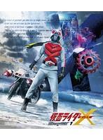 仮面ライダーX Blu-ray BOX 1 (ブルーレイディスク)