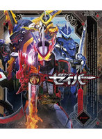 【特選アウトレット】仮面ライダーセイバー Blu-ray COLLECTION 1 (ブルーレイディスク)