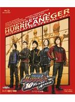 忍風戦隊ハリケンジャー 10 YEARS AFTER スペシャル版 (ブルーレイディスク)