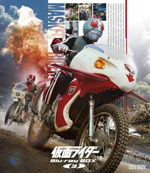 仮面ライダー Blu-ray BOX 3 (ブルーレイディスク)