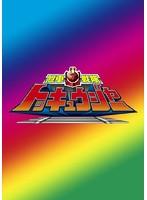 スーパー戦隊シリーズ:烈車戦隊トッキュウジャー