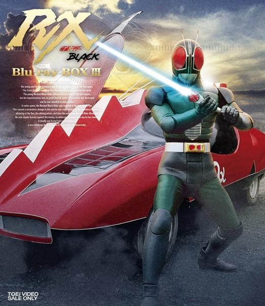 仮面ライダーBLACK RX Blu-ray BOX 3 (ブルーレイディスク)