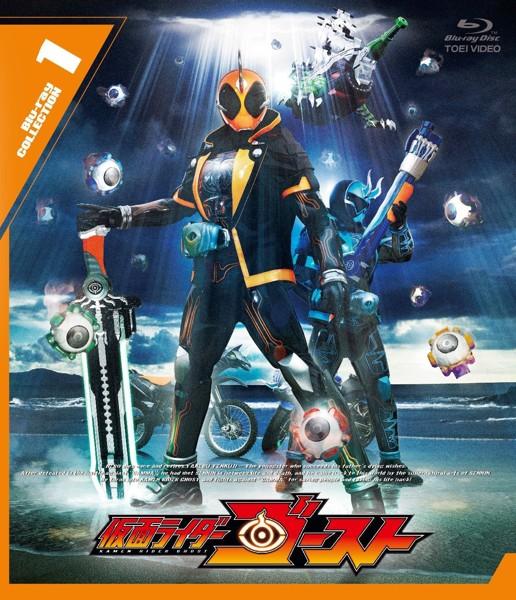 仮面ライダーゴースト Blu-ray COLLECTION 1 (ブルーレイディスク)