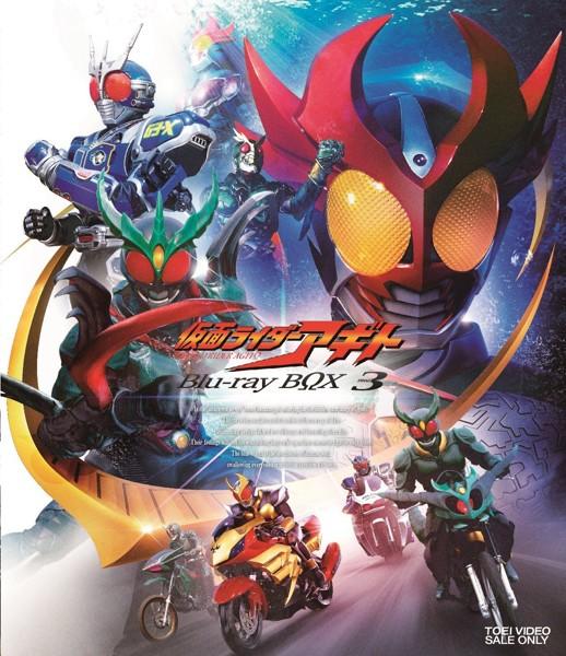 仮面ライダーアギト Blu-ray BOX 3 (ブルーレイディスク)