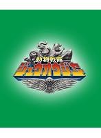 スーパー戦隊シリーズ 動物戦隊ジュウオウジャー Blu-ray COLLECTION 1[BSTD-09583][Blu-ray/ブルーレイ]