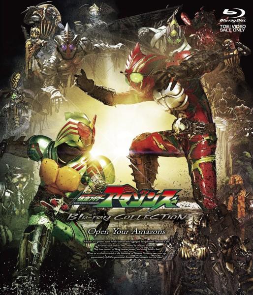 仮面ライダー アマゾンズ Blu-ray COLLECTION (ブルーレイディスク)