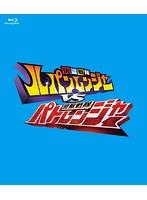 快盗戦隊ルパンレンジャーVS警察戦隊パトレンジャー Blu-ray COLLECTION 2 (ブルーレイディスク)