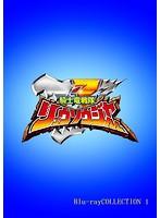 スーパー戦隊シリーズ 騎士竜戦隊リュウソウジャー Blu-ray COLLECTION1 (ブルーレイディスク)