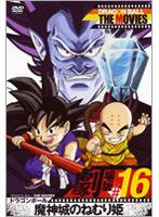 DRAGON BALL THE MOVIES #16 ドラゴンボール 魔神城のねむり姫[DSTD-07866][DVD]