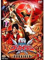 スーパー戦隊シリーズ 海賊戦隊ゴーカイジャー VOL.2