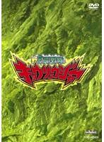 スーパー戦隊シリーズ獣電戦隊キョウリュウジャー VOL.7
