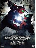 仮面ライダー アマゾンズ THE MOVIE 最後ノ審判