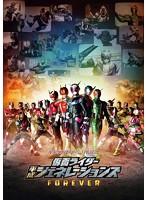 平成仮面ライダー20作記念 仮面ライダー平成ジェネレーションズFOREVER コレクターズパック