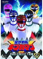 星獣戦隊ギンガマン DVD COLLECTION VOL.1
