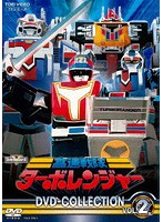 高速戦隊ターボレンジャー DVD COLLECTION VOL.2
