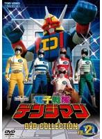 電子戦隊デンジマン DVD COLLECTION VOL.2<完>