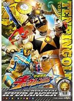 スーパー戦隊シリーズ 宇宙戦隊キュウレンジャー VOL.4