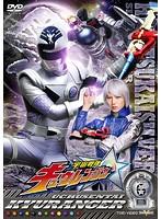スーパー戦隊シリーズ 宇宙戦隊キュウレンジャー VOL.6