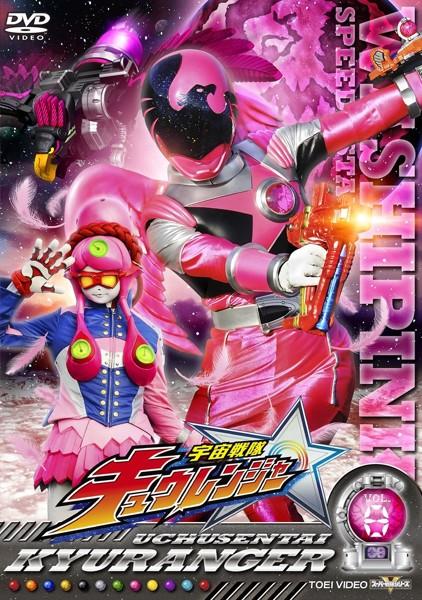 スーパー戦隊シリーズ 宇宙戦隊キュウレンジャー VOL.8
