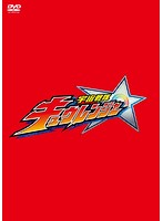 スーパー戦隊シリーズ 宇宙戦隊キュウレンジャー VOL.9