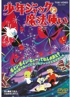 少年ジャックと魔法使い【黒柳徹子出演のドラマ・DVD】