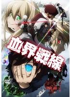血界戦線 Blu-ray BOX (ブルーレイディスク)