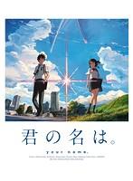 「君の名は。」Blu-ray スタンダード・エディション[TBR-27262D][Blu-ray/ブルーレイ]