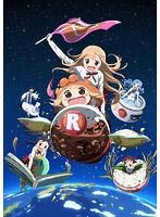 干物妹!うまるちゃんR Vol.4 (ブルーレイディスク)