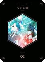 宝石の国 Vol.1 (初回生産限定版 ブルーレイディスク)