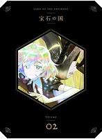 宝石の国 Vol.2 (ブルーレイディスク)