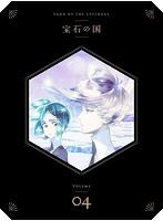 宝石の国 Vol.4 (ブルーレイディスク)