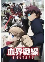 血界戦線&BEYOND Vol.6 Blu-ray[TBR-27376D][Blu-ray/ブルーレイ] 製品画像