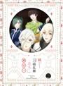 続 刀剣乱舞-花丸- 其の一 (初回生産限定版 ブルーレイディスク)