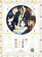 続 刀剣乱舞-花丸- 其の二 (ブルーレイディスク)