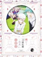 続 刀剣乱舞-花丸- 其の四 (初回生産限定版 ブルーレイディスク)