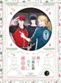 続 刀剣乱舞-花丸- 其の五 (初回生産限定版 ブルーレイディスク)
