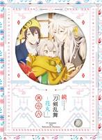 続 刀剣乱舞-花丸- 其の六 (ブルーレイディスク)