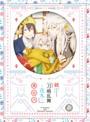 続 刀剣乱舞-花丸- 其の六 (初回生産限定版 ブルーレイディスク)