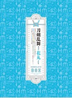 続『刀剣乱舞-花丸-』Blu-ray BOX (ブルーレイディスク)