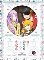 続 刀剣乱舞-花丸- 其の三 (初回生産限定版)