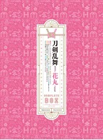 【DMM限定特典付き】『刀剣乱舞-花丸-』DVD BOX