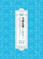 続『刀剣乱舞-花丸-』DVD BOX