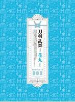 【DMM限定特典付き】続『刀剣乱舞-花丸-』DVD BOX